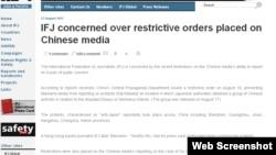 國際記者聯合會發表聲明譴責記者遭襲擊