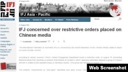 "IFJ網頁截圖""國際記者聯合會發布聲明促調查傳訊記者案"""
