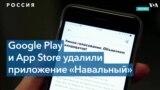 Google Play и AppStore удалили приложение «Навальный» из своих интернет-магазинов в России