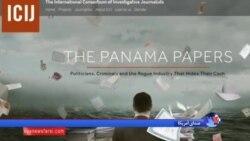 """آمریکا فساد افشا شده در """"اسناد پاناما"""" را جدی می گیرد: از پوتین و اسد تا احمدی نژاد"""