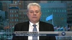 Чим завершилася нарада в ООН стосовно України - розмова з послом Єльченком. Відео