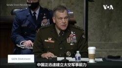 美太空司令:中国太空力量对美国构成步步进逼的挑战
