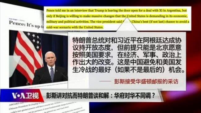 时事大家谈:彭斯讲对抗 特朗普谈和解:华府对华不同调?