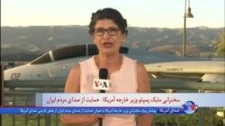 گزارش گیتا آرین از جزئیات نشست مایک پمپئو با ایرانی تبارها در کالیفرنیا