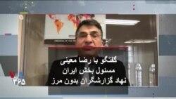 گفتگو با رضا معینی مسئول بخش ایران نهاد گزارشگران بدون مرز