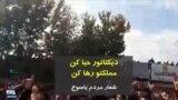 ویدیو ارسالی شما - دیکتاتور حیا کن، مملکتو رها کن | شعار روز شنبه مردم در یاسوج