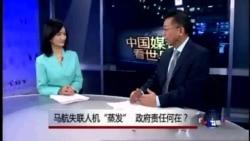"""中国媒体看世界:马航失联人机""""蒸发"""",政府责任何在?"""