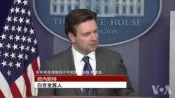 白宫发言人欧内斯特谈橄榄球泄气门事件