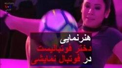 هنرنمایی دختر فوتبالیست در فوتبال نمایشی