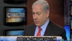 2011-09-26 粵語新聞: 安理會討論巴勒斯坦入聯申請