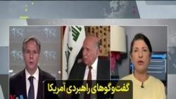 گفتوگوهای راهبردی آمریکا و عراق؛ ماموریت جدید نیروهای آمریکایی در عراق