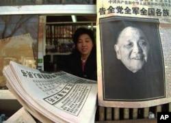 报道邓小平去世的中共的人民日报