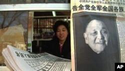 1997年2月20日邓小平逝世:北京街头报摊出售《人民日报》