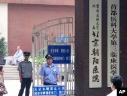 陈光诚养伤的北京朝阳医院