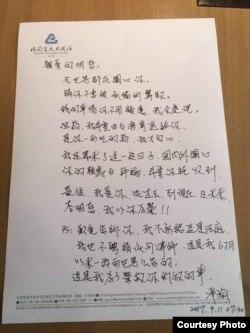 """李净瑜写给丈夫李明哲信件(脸书""""寻找李明哲""""官网)"""