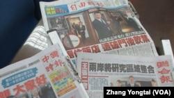 台灣主要報紙星期四都已頭版報導張志軍訪問台灣 (美國之音張永泰拍攝)
