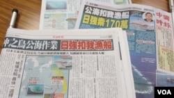 台灣媒體關注台日漁業糾紛事件