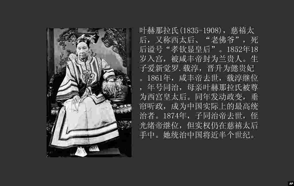 叶赫那拉氏(1835-1908),慈禧太后