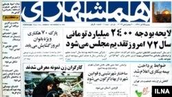 اولین نسخه روزنامه همشهری- ۱۳۷۱
