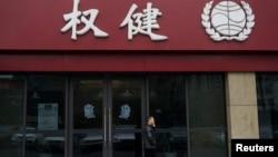 中藥保健品公司權健集團在浙江省杭州市的一個分支辦公室。(2018年12月27日)