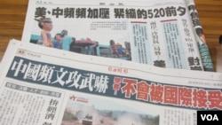 台灣媒體報道中國近來對台文攻武嚇(美國之音張永泰拍攝)