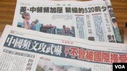 台湾媒体报道中国近来对台文攻武吓(美国之音张永泰拍摄)