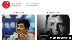 瑞典奥洛夫·帕尔梅人权奖 - 左边为徐友渔 (网站截图)