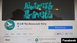 香港民主党在脸书上公布被捕党员的情况。(2021年1月6日)