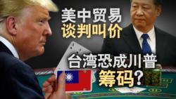 海峡论谈:美中贸易谈判叫价 台湾恐成川普筹码?