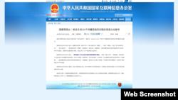 中国网信办关闭133个微信历史类公共账号,争夺意识形态阵地的斗争进入白热化(网络截屏)