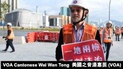 工黨立法會議員張超雄手持示威標語 (攝影:美國之音湯惠芸)
