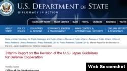 国务院声明(来源:美国国务院网页截图)