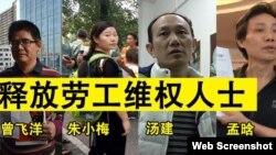 人權組織要求釋放被捕勞工活動人士(網絡圖片)