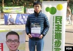 香港民進黨幹事長楊繼昌。(香港民進黨社交網站圖片)