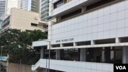 资料照:香港高等法院 (美国之音记者申华 拍摄)