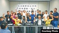 香港民间团体决定举行雨伞运动一周年纪念活动(苹果日报图片)