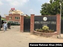 نیب کا لاہور آفس