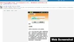 《西祠胡同》报道网站截图