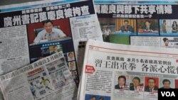 香港傳媒連日來報導廣州市委書記落馬(美國之音圖片)