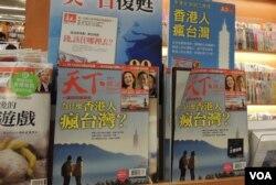 有台灣傳媒最近以香港人瘋台灣為主題,探討一國兩制在香港變調,很多港人羡慕民主化的台灣