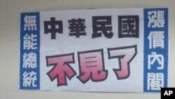 民进党立法院党团记者会