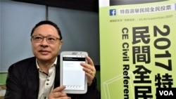香港公民聯合行動發言人戴耀廷。(美國之音湯惠芸)