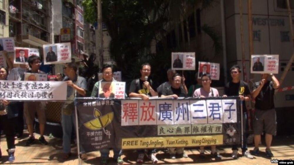 """香港市民游行至中联办要求释放""""广州三君子""""等人 (VOA视频截图)"""