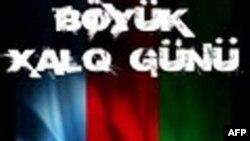 """""""11 mart - Böyük Xalq Günü"""" virtual etiraz aksiyası ilə bağlı narahatlıqlar"""