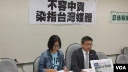 民进党立法院党团召开中资不容染指台湾媒体记者会(美国之音张永泰拍摄)