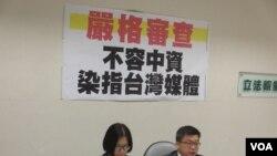 民进党立法院党2015年11月23日团召开中资不容染指台湾媒体记者会(美国之音张永泰拍摄)