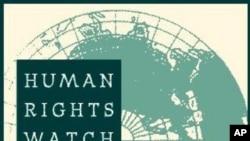 ກຸ່ມປົກປ້ອງສິດທິມະນຸດ Human Rights Watch.