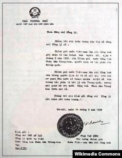 Công hàm của Thủ tướng Việt Nam dân chủ cộng hòa Phạm Văn Đồng gửi cho thủ tướng Cộng hòa Nhân dân Trung Hoa Chu Ân Lai vào năm 1958