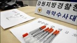 """[인터뷰 오디오: 북한인권정보센터 이관형 연구원] """"북한 주민들 마약 남용 심각"""""""