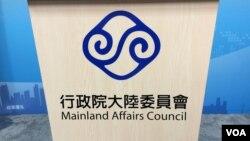 台湾陆委会会标(美国之音记者申华 拍摄)